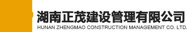 湖南正茂建设管理有限公司